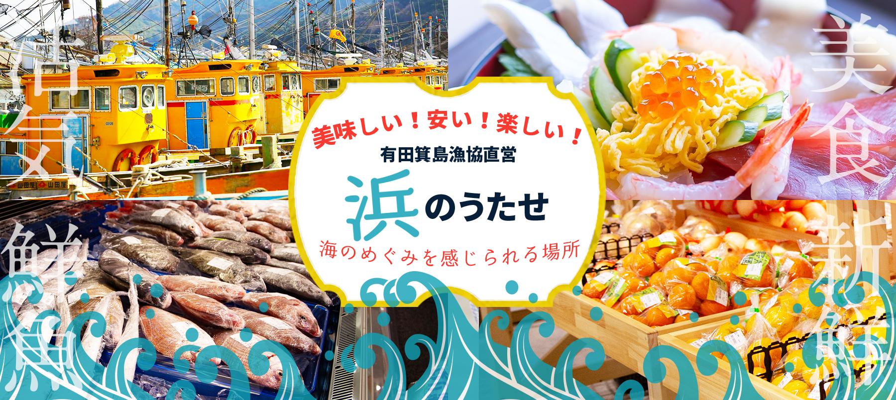 浜のうたせ(食堂・お土産)